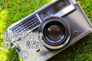 カメラ講座②アイキャッチ