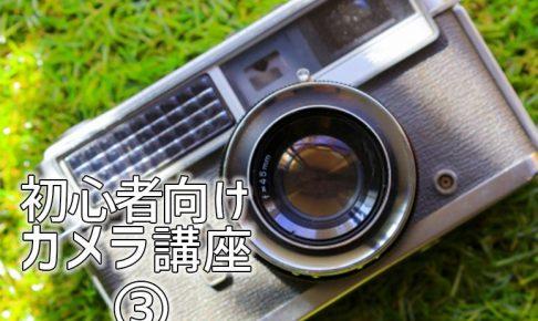 カメラ講座③