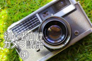 カメラ講座4アイキャッチ