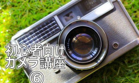 初心者向けカメラ講座6アイキャッチ