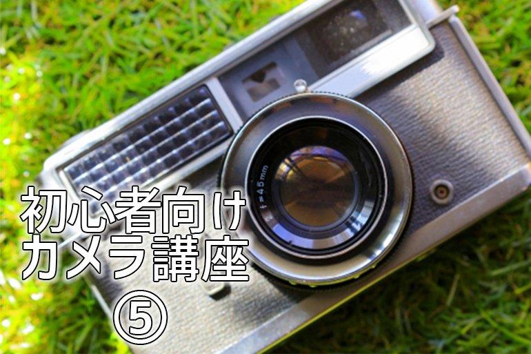 初心者向けカメラ講座⑤